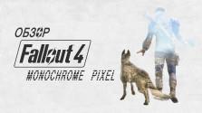 Обзор Fallout 4. Цветная картинка и чёрно-белые впечатления.