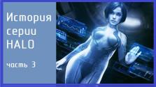 История серии Halo. Часть 3-я.