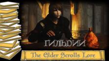 История мира The Elder Scrolls Lore/Лор — Гильдия Воров, Бойцов, Магов
