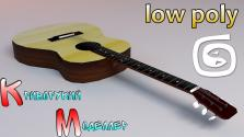 Моделирование гитары (Урок 3d max рукозадый способ) low poly