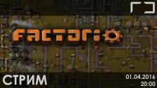 [OFFLINE] Factorio: Эротические фантазии технократа