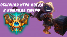 League of анекдот | Смурф