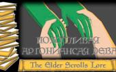 Elder Scrolls Lore Book — Похотливая Аргонианская Дева
