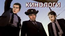 Аудио версия стримов Кинологи часть 2 (Обновление 14.08.16)