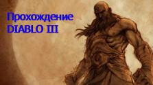 Прохождение Diablo III #2