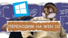 #2 ПОЧЕМУ Windows 10 достойна внимания?