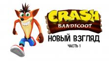 Новый взгляд. Серия Crash Bandicoot часть 1