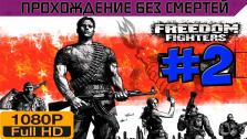 Freedom Fighters Прохождение без смертей часть 2
