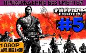 Freedom Fighters Прохождение без смертей часть 5