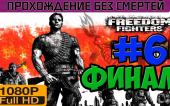 Freedom Fighters Прохождение без смертей часть 6 Финал