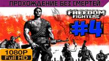 Freedom Fighters Прохождение без смертей часть 4