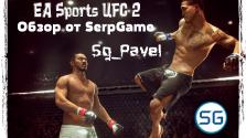 EA Sports UFC 2 — Видеообзор