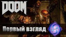 DooM (Doom 4) Multiplayer. Первый взгляд.