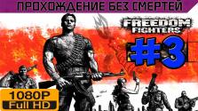Freedom Fighters Прохождение без смертей часть 3