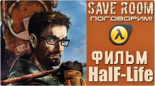 Фильм Half-Life