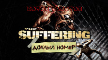 THE SUFFERING / ДОХЛЫЙ НОМЕР