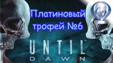 Платиновый трофей Дожить до рассвета (Until Dawn)