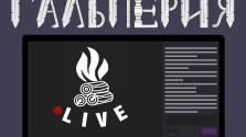 Гальперия Лайв (Speedpaint)
