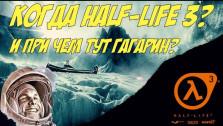 Дата выхода Half-Life 3 или при чем тут Гагарин!