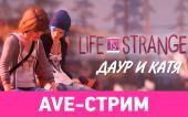 [AVE-Стрим] Life is Strange, часть 3 — Запись