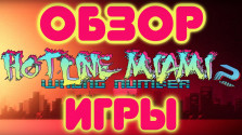 Обзор игры Hotline miami 2: Wrong Number