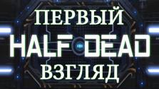 [Ранний доступ] Первый взгляд на Half Dead («Игронизация» фильма «Куб»)