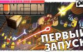 Enter the gungeon | ОБЗОР ИГРЫ