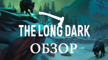 [Согревающее инди из Раннего доступа] Обзор The Long Dark