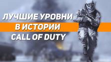 Лучшие уровни в истории Call of Duty