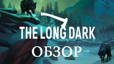 [Согревающее инди из Раннего доступа] Обзор The Long Dark