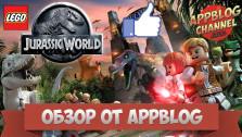 Обзор LEGO Jurassic World (iOS) от AppBlog или шо, опять!