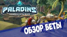 Обзор Paladins: Champions of the Realm (Бета)