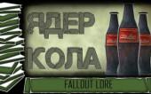 История мира FALLOUT Lore/Лор — Ядер-Кола (Нюка-Кола)