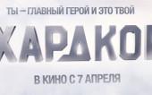 [СХОДКА] Красноярский Хардкор. 09.04.2016 в 20:30