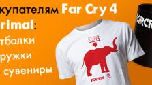 Far Cry и Бука дарят призы!