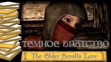 История мира The Elder Scrolls Lore/Лор — Темное Братство