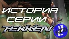 История серии Tekken, часть 2