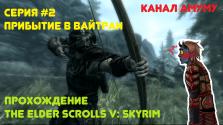 Прохождение The Elder Scrolls V: Skyrim 2