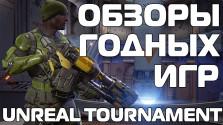 Обзоры годных игр: Unreal tournament 4 (2015)