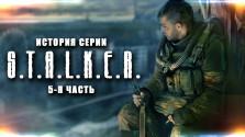 История серии S.T.A.L.K.E.R.(5-я часть)