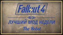 Fallout 4: Лучший мод недели — The Rebel
