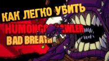Broforce — Как легко убить HUMONGOCRAWLER