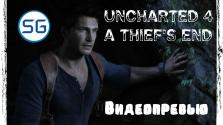 Uncharted 4 — Видеопревью