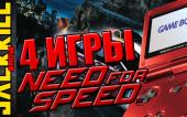NEED 4 GBA SPEED (JackKilL_show)