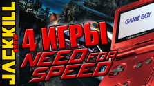 NEED 4 GBA SPEED (JackKilL_show)