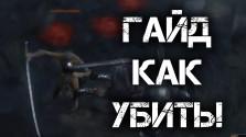 Dark Souls 3: Лёгкий способ убить бомжа с учигатаной!