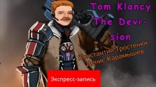 Tom Clancy's The Division: После 30 жизнь только начинается? [Экспресс-запись]