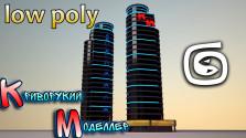 Моделирование небоскрёба (Урок 3d max, рукозадый способ) low poly