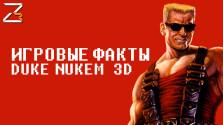 Игровые Факты: Duke Nukem