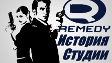 История студии: Remedy Entertainment.